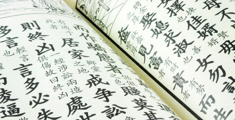 kinesisk numerologi